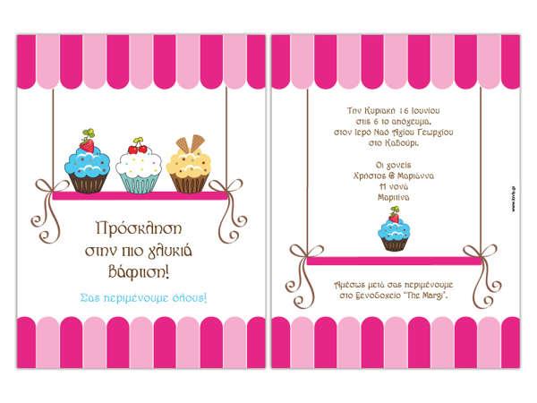 Εικόνα με Προσκλητήριο βάπτισης κοριτσάκι cup cake