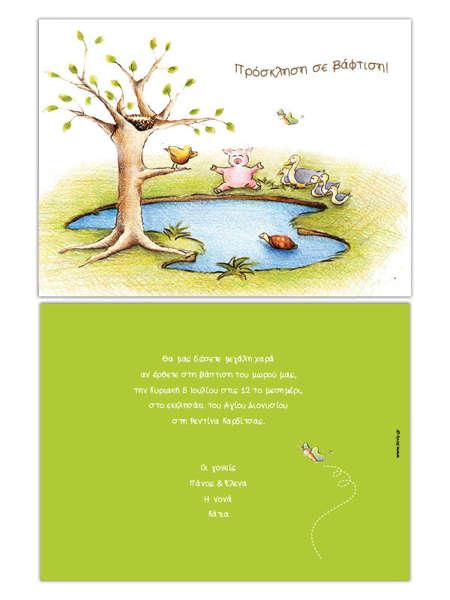 Εικόνα με Προσκλητήριο βάπτισης αγοράκι ζωάκια