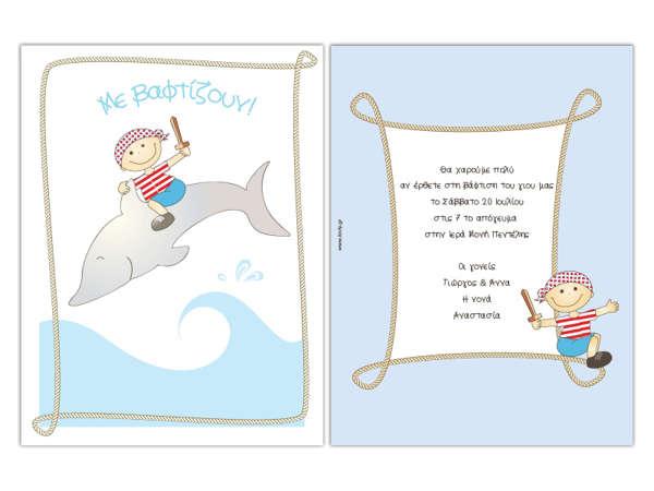 Εικόνα με Προσκλητήριο βάπτισης αγοράκι δελφινάκι