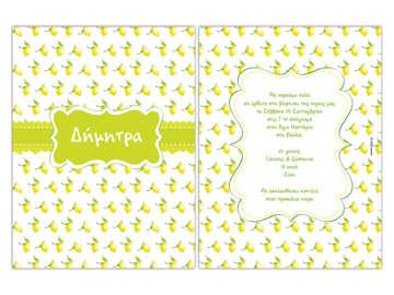 Εικόνα του Προσκλητήριο βάπτισης λεμόνι