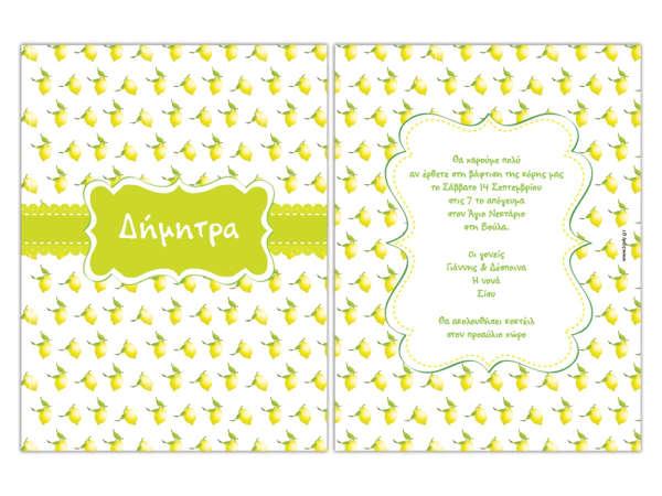 Εικόνα με Προσκλητήριο βάπτισης λεμόνι