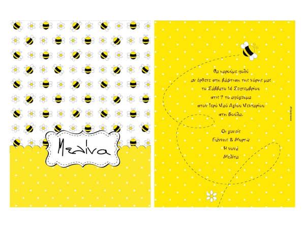 Εικόνα με προσκλητήριο βάπτισης μελισσούλα