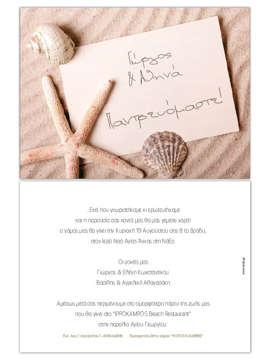 Εικόνα του Προσκλητήριο γάμου αστερίας κοχύλια