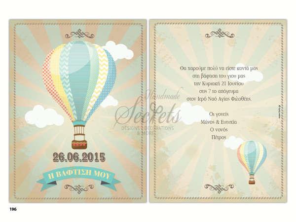 Εικόνα με Προσκλητήρια βάπτισης αερόστατο