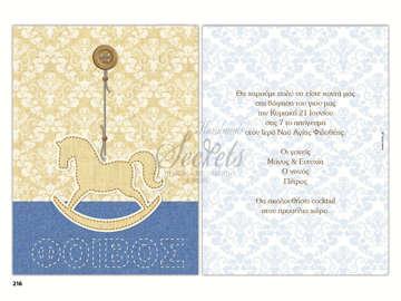 Εικόνα του Προσκλητήρια βάπτισης αλογάκι μπλε