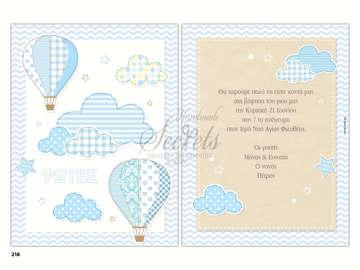 Εικόνα του Προσκλητήρια βάπτισης αερόστατο