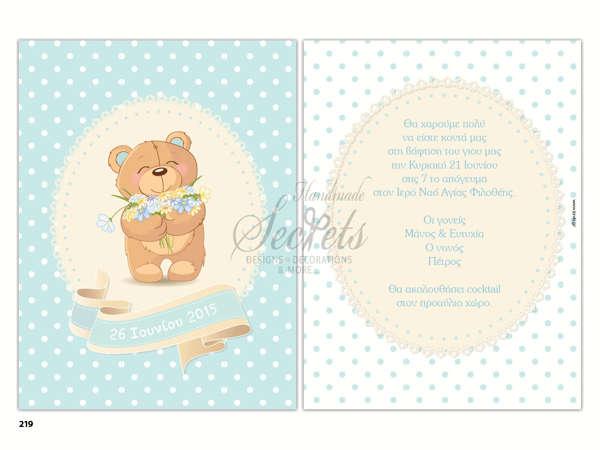 Εικόνα με Προσκλητήρια βάπτισης αρκουδάκι