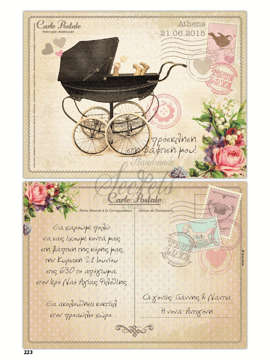 Εικόνα του Προσκλητήρια βάπτισης carte postale καροτσάκι