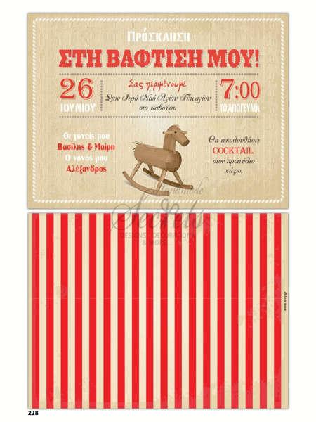 Εικόνα με Προσκλητήρια βάπτισης αλογάκι κόκκινες ρίγες