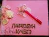Εικόνα με Βιβλίο ευχών βάπτισης ροζ
