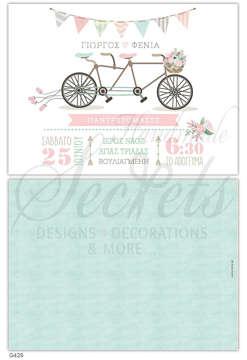 Εικόνα του Προσκλητήριο γάμου vintage ποδήλατο