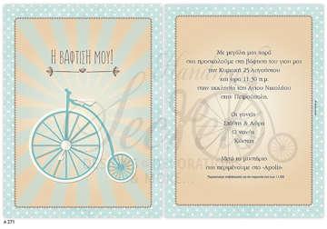 Εικόνα του Προσκλητήριο βάπτισης vintage ποδήλατο