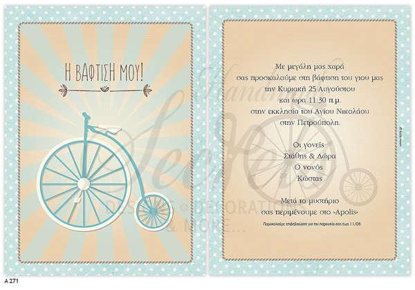 Εικόνα με Προσκλητήριο βάπτισης vintage ποδήλατο