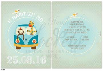Εικόνα του Προσκλητήριο βάπτισης ζωάκια φορτηγάκι
