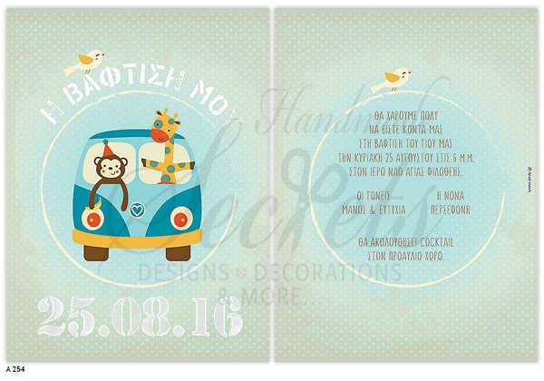 Εικόνα με Προσκλητήριο βάπτισης ζωάκια φορτηγάκι