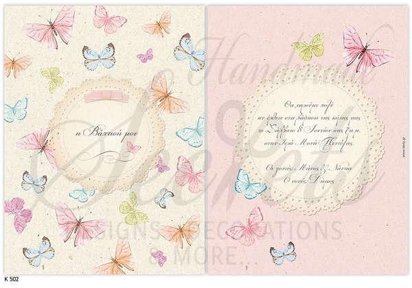 Εικόνα με Προσκλητήριο βάπτισης πεταλούδες