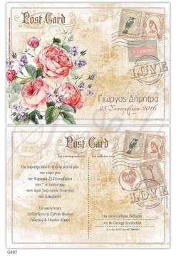 Εικόνα του Προσκλητηριο γάμου carte postale