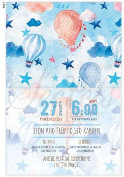 Εικόνα του Προσκλητήριο βάπτισης αερόστατα μπλε