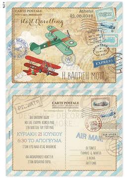 Εικόνα του Προσκλητήριο βάπτισης αεροπλάνα carte postale