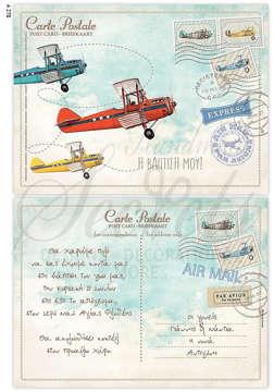 Εικόνα του Προσκλητήριο βάπτισης αεροπλάνο carte postale