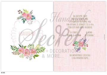 Εικόνα του Προσκλητήριο βάπτισης λουλουδάκια με άσπρο φόντο