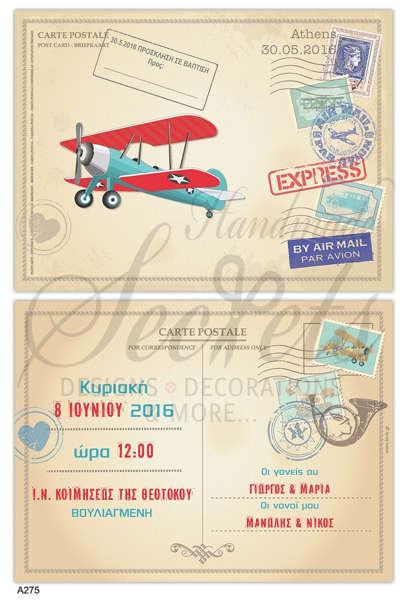 Προσκλητήριο βάπτισης αεροπλάνο carte postale