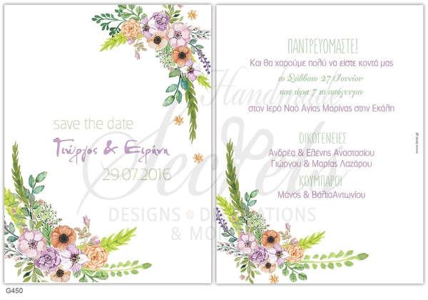 71c59f8ab91e Προσκλητήρια γάμου Lavly με φάκελο και φλοράλ θέμα