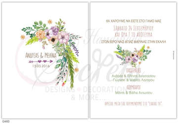 Εικόνα του Προσκλητήριο γάμου λουλούδια