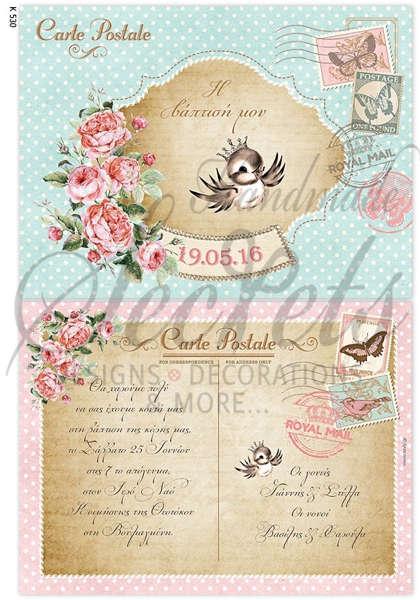 Εικόνα με Προσκλητήριο βάπτισης carte postale πουλάκι
