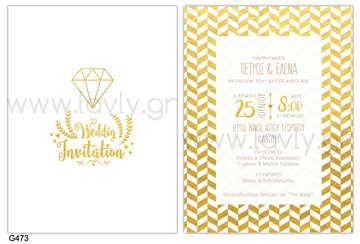 Εικόνα του Προσκλητήρια γάμου διαμάντι