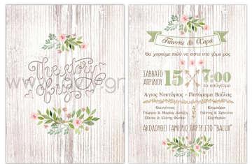 Εικόνα του Προσκλητήριο γάμου με λουλούδια