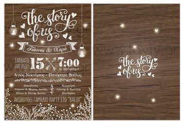 Εικόνα του Προσκλητήριο γάμου σε απόχρωση του ξύλου