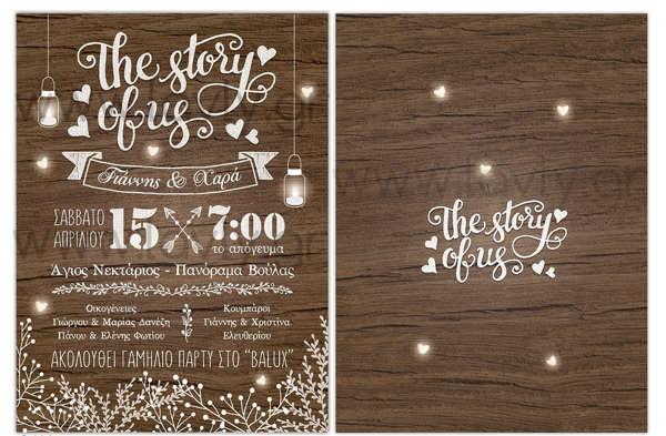 Εικόνα με Προσκλητήριο γάμου σε απόχρωση του ξύλου