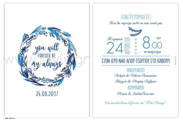 Εικόνα του Προσκλητήριο γάμου με μπλε στεφάνι