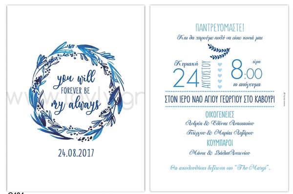 Εικόνα με Προσκλητήριο γάμου με μπλε στεφάνι