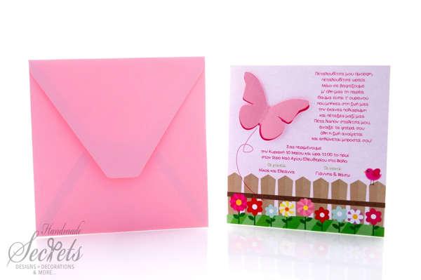 Εικόνα με Προσκλητήριο βάπτισης λείο ματ ροζ με πεταλούδα