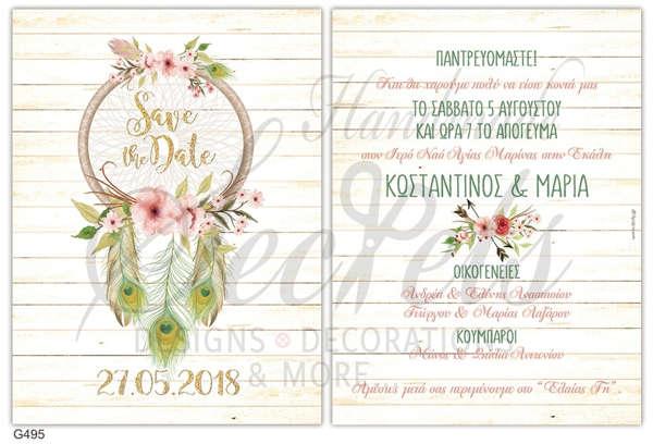 Εικόνα με Προσκλητήριο γάμου Ονειροπαγίδα