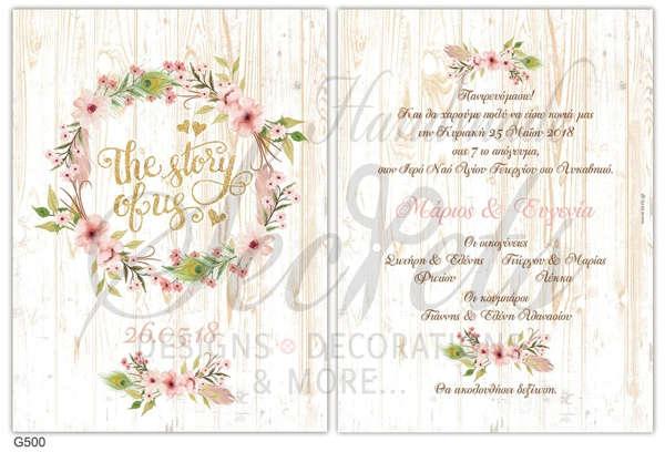 Εικόνα με Προσκλητήριο γάμου στεφανάκι με λουλούδια