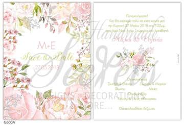 Εικόνα του Προσκλητήριο γάμου φλοράλ