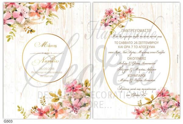 f80b9e6683c6 Lavly προσκλητήρια γάμου με διάφορα λουλούδια