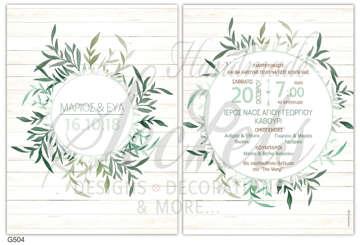 Εικόνα του Προσκλητήριο γάμου φύλλα ελιάς