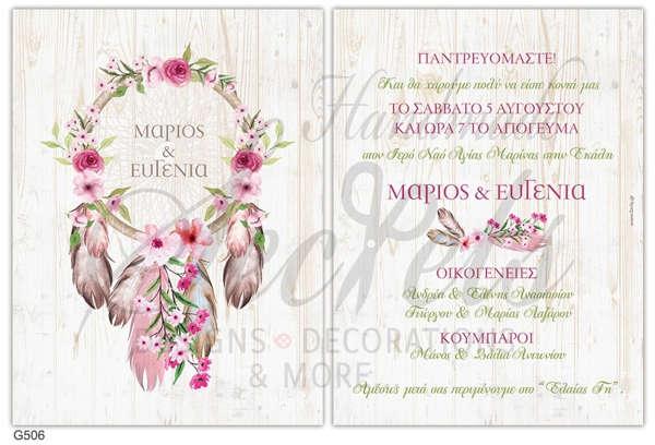 Εικόνα με Προσκλητήρια γάμου Ονειροπαγίδα Λουλούδια