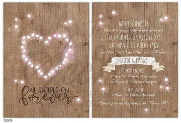 Εικόνα του Προσκλητήριο γάμου με καρδιά