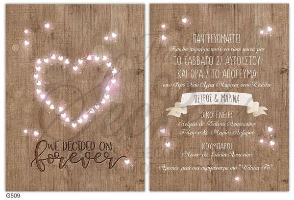 Εικόνα με Προσκλητήριο γάμου με καρδιά