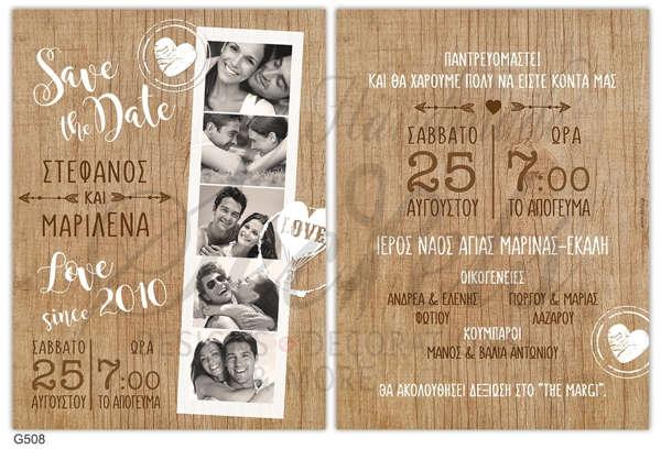 Εικόνα με Προσκλητήριο γάμου με φωτογραφίες