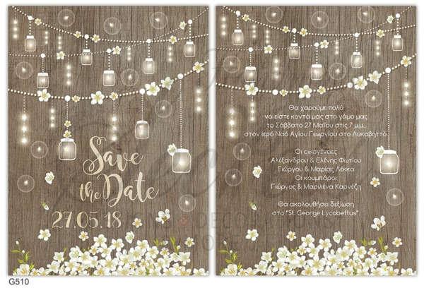 Εικόνα με Προσκλητήριο γάμου με μαργαρίτες