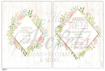 Εικόνα του Προσκλητήριο γάμου χρυσός ρόμβος με λουλούδια