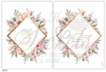 Εικόνα του Προσκλητήριο γάμου μπρονζέ ρόμβος με λουλούδια