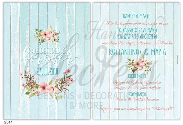Εικόνα με Προσκλητήριο γάμου Lavly με λουλούδια
