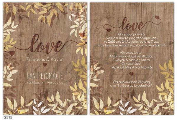 Εικόνα με Lavly προσκλητήρια γάμου με φύλλα